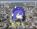 【ウナ_Spicy】欲望の街【カバー】