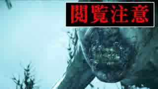 【2人実況】 閲覧注意:人を食らう怪物達