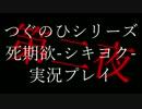 【実況プレイ】絶対二、聴イテハイケナイ【シキヨク】pt.2
