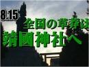 【草莽崛起】英霊に感謝し、靖國神社を敬う国民行進[桜H28/8/9]
