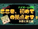 【Minecraft】バイオーム攻略☆「ここを初めての拠点とす!」氷原と旅立編 thumbnail
