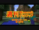 週刊 Minecraft ピックアップ   2016.7/18~7/31   新・第2号