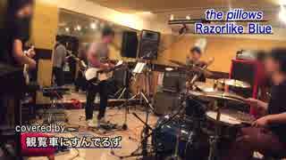 the pillows「RAZORLIKE BLUE」をバンドで演奏してみた