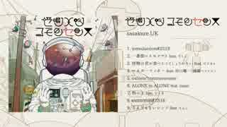 【sasakure.UK】アルバム 「ゼツメツコモンセンス」【クロスフェード】