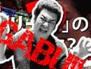 【ぱちガブッ!】アナザーゴッドハーデス-奪われたZEUSver.-を1,000円勝負!CHANCEボタン演出かGOD揃い発生でミッション達成!【朝ガブッ!】#3