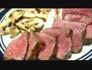 アメリカの食卓 587 アメリカ最高級のステーキ、KOBE WAGYUを食す!