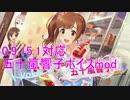 【wot】0.9.16対応五十嵐響子ボイスmod