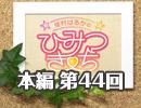 【第44回】☆佳村はるかのひみつきち☆DC [おともだち:原紗友里さん]