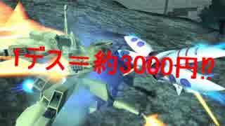 【実況】1デスごとに約3000円飛んでいくガンダムオンライン part2