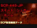 SCP財団機密データ:SCP-445-JP - スイート・シュガー・ホーム