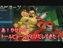 【ゆっくり】あ!やせいのトールビョーンがとびだしてきた!PC版【OverWatch】