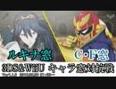 【スマブラ3DS/WiiU】ルキナ窓vsC・ファルコン窓対抗戦【星取り2先】Part1