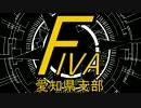 FIVA愛知県支部 特別篇 大阪夏の陣