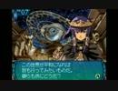 世界樹の迷宮3もやりたい人の実況プレイ Part80
