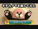 【ポケモン】キテルグマ編んでみた【あみぐるみ】
