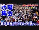 【韓国定例の慰安婦水曜集会】 なんと韓国警察が強制命令を発行!
