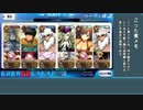 【FateGO】強敵との戦い 6章ボス対星1鯖編 その4【あっさりぐだぐだ】