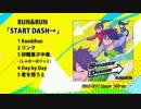 【C90】「START DASH→」クロスフェード 【