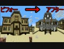 【Minecraft】天邪鬼サーバー2後編 判決...黒!(ゆっくり実況)