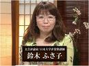 【美の世界・国のかたち #19】鈴木ふさ子、『三島由紀夫 悪の華へ』を巡って[桜H28/8/12]