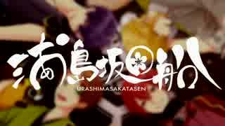 【2016夏コミorC90】Memory Log/クロスフェード【浦島坂田船】