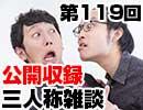 【会員限定】三人称雑談公開収録第119回 thumbnail