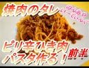 焼肉のたれピリ辛ひき肉パスタ作る!前半【のんあや】