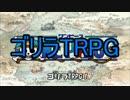 【ゴリラTRPG】バナナと風車【実卓リプレイ】 thumbnail