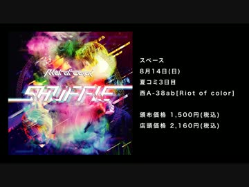 c90 riot of color 3rd album shuffle クロスフェード by 夏代