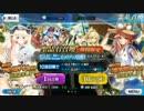 Fate/GO カルデア サマーメモリー聖晶石召喚