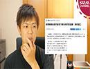 高江ヘリパッド建設反対活動家の韓国人が逮捕される 一方その頃沖縄の新聞は…