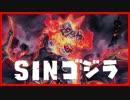 【遊戯王ADS】ニッポンに未来はあるのか?Sinゴジラ