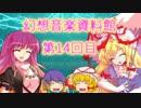【電子音楽系】幻想音楽資料館第14回目【CD紹介】