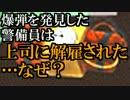 【実況】爆弾発見した警備員は上司に解雇された…なぜ?奇妙なクイズ04