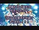 【アイマス】765プロの合宿はスゴイ【PS実況】 7日目