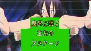 【アバドーン】エロスは恐怖に打ち勝てる
