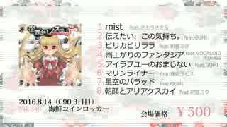 【C90】夜更かしノススメ【クロスフェード】