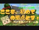 【Minecraft】拠点の作り方☆「ここを、初めての拠点とす!」村と草原編 thumbnail