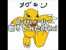 Butter-fly 歌ってみた@kai