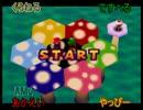 【実況】4人でワイワイと初代マリオパーティを実況プレイ! Part3