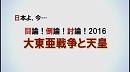1/3【討論!】大東亜戦争と天皇[桜H28/8/13]