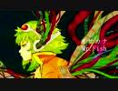 GUMI - オサカナ - オリジナル
