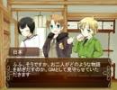 【APヘタリア】味音痴なふたりのココロスト-01【シノビガミ】