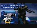 ゆっくりガンダム連ザⅡPLUSでステラを救う実況プレイ Part.9(NextUP