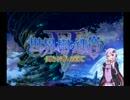 【世界樹の迷宮Ⅴ】VOICEROID5人組の迷宮探訪 鎮守ノ樹海#01
