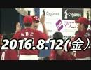 プロ野球2016 今日のホームラン 2016.8.12