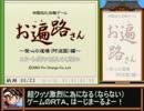 「お遍路さん」発心の道場(阿波国)編_RTA_3時間19分37秒83 thumbnail