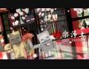 第94位:【第17回MMD杯本選】極楽浄土×Minecrafter【Minecraft】 thumbnail