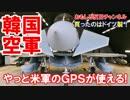【韓国空軍が米軍GPSを利用】 何故かドイツからミサイル購入?