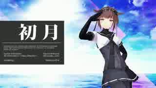 【第17回MMD杯本選】初月 is so Classic